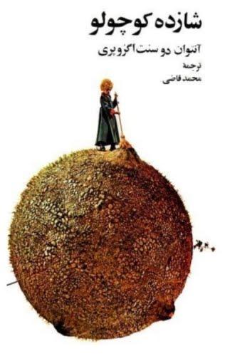 شازده کوچولو رمان معروف دنیا